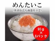 【新潟】明太子(魚沼産かぐら南蛮風味)KA322