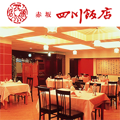 四川飯店 中華の鉄人 陳建一 画像